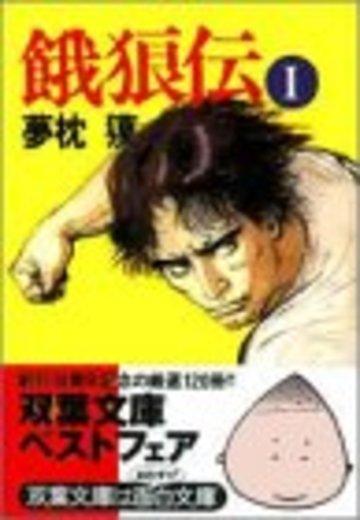 餓狼伝 (1) (双葉文庫)