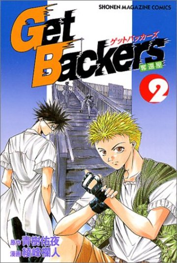 GetBackers奪還屋 (2) (少年マガジンコミックス)