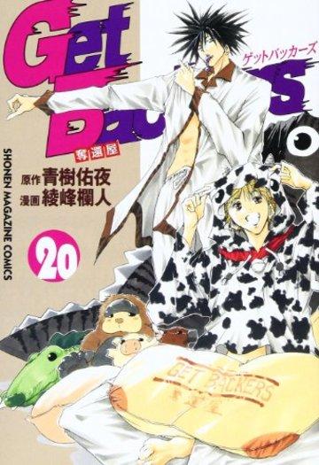 GetBackers奪還屋 (20) (講談社コミックス―Shonen magazine comics (3225巻))