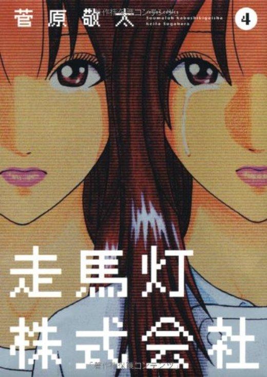 走馬灯株式会社(4) (アクションコミックス)