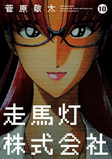 走馬灯株式会社(10) (アクションコミックス)
