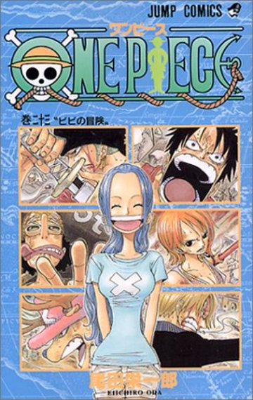 ONE PIECE 23 (ジャンプ・コミックス)