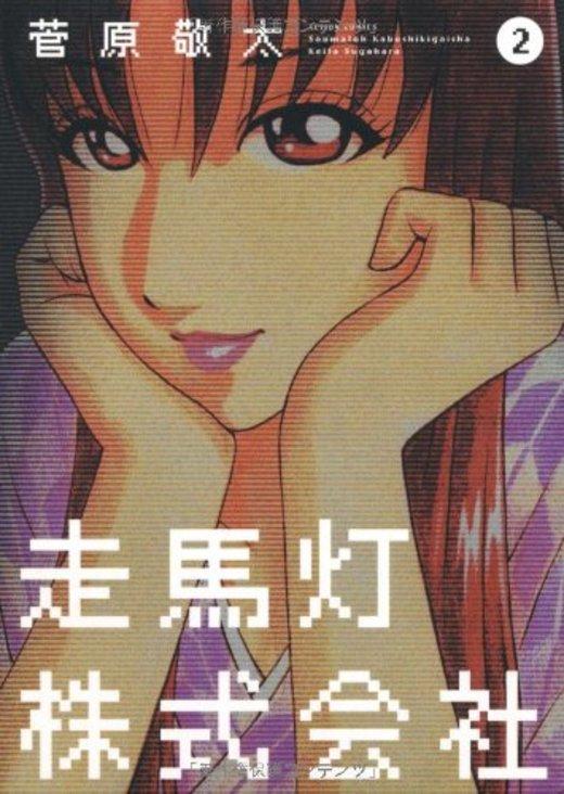 走馬灯株式会社(2) (アクションコミックス)