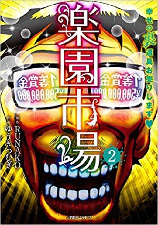 楽園市場(2) (エッジスタコミックス)