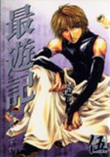 最遊記 (5) (ZERO-SUMコミックス)