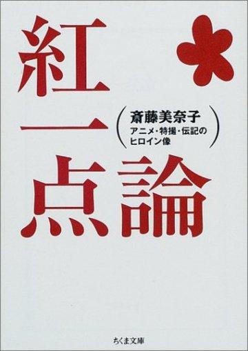 紅一点論―アニメ・特撮・伝記のヒロイン像 (ちくま文庫)