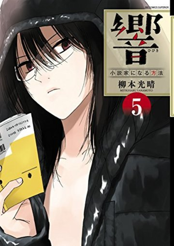 響~小説家になる方法~ 5 (BIG COMIC SUPERIOR)