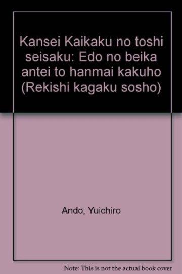 寛政改革の都市政策―江戸の米価安定と飯米確保 (歴史科学叢書)