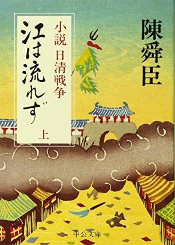 江は流れず―小説 日清戦争 (上巻) (中公文庫)