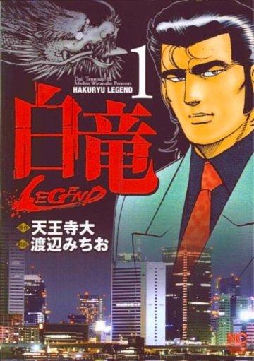 白竜LEGEND 1 (ニチブンコミックス)