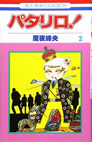 パタリロ! (第2巻) (花とゆめCOMICS)