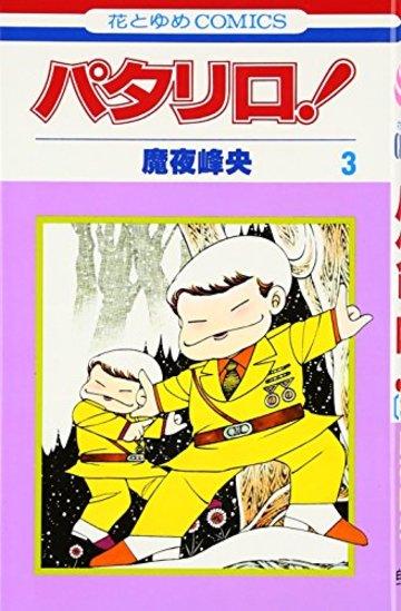 パタリロ! (第3巻) (花とゆめCOMICS (198))