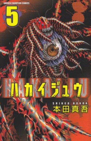 ハカイジュウ 5 (少年チャンピオン・コミックス)
