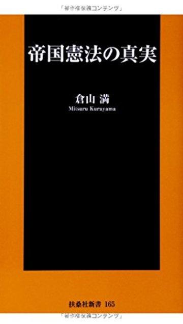 帝国憲法の真実 (扶桑社新書)