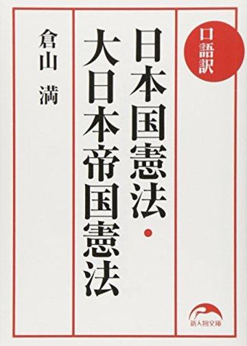 5分で分かる大日本帝国憲法!特...