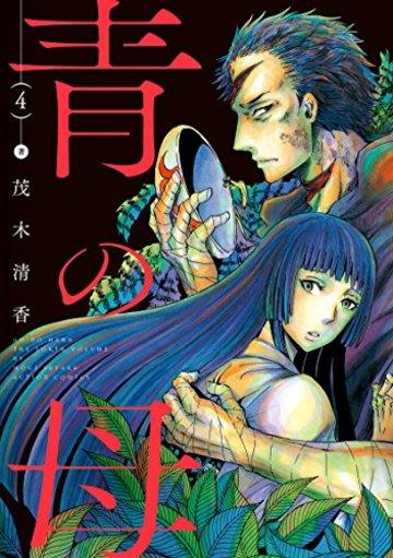 青の母(4) (アクションコミックス(月刊アクション))