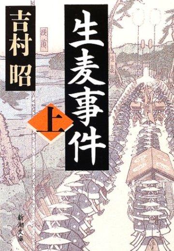 生麦事件〈上〉 (新潮文庫)