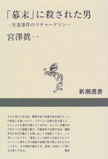 「幕末」に殺された男―生麦事件のリチャードソン (新潮選書)