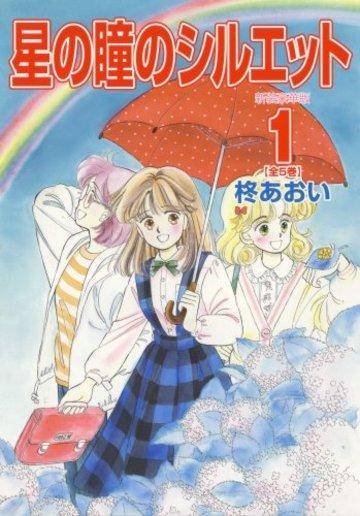 星の瞳のシルエット 第1巻 (フェアベルコミックス CLASSICO)