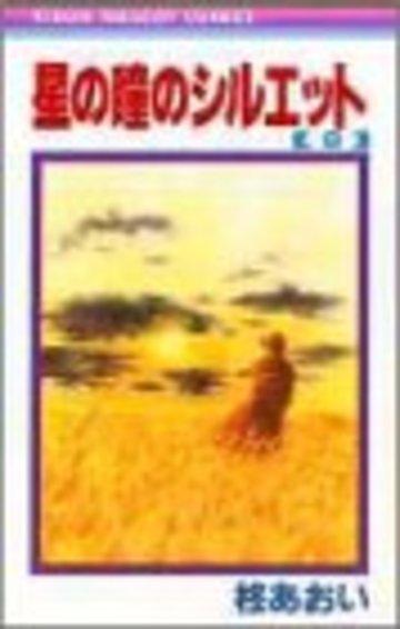星の瞳のシルエット (8) (りぼんマスコットコミックス)