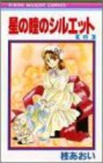 星の瞳のシルエット (6) (りぼんマスコットコミックス)