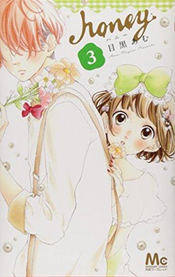 ハニー 3 (マーガレットコミックス)