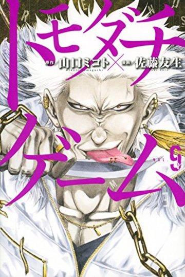 トモダチゲーム(9) (講談社コミックス)