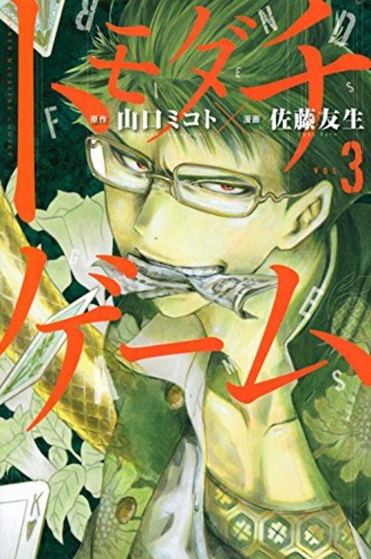 トモダチゲーム(3) (講談社コミックス)
