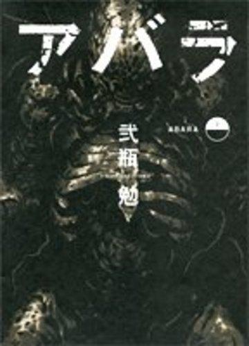 ABARA (上) (ヤングジャンプコミックス)