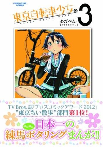 東京自転車少女(3) (アース・スターコミックス)