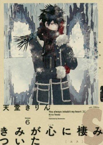 きみが心に棲みついたS 6 (Feelコミックス)