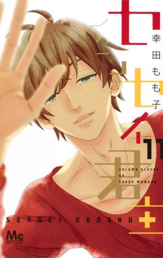センセイ君主 11 (マーガレットコミックス)