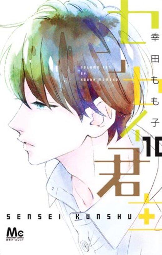センセイ君主 10 (マーガレットコミックス)