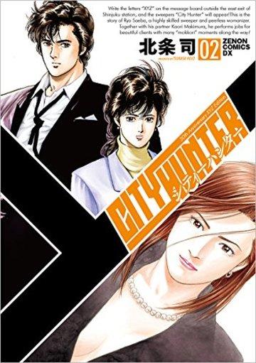 シティーハンター XYZ edition 2 (ゼノンコミックスDX)