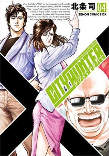 シティーハンター XYZ edition 4 (ゼノンコミックス)
