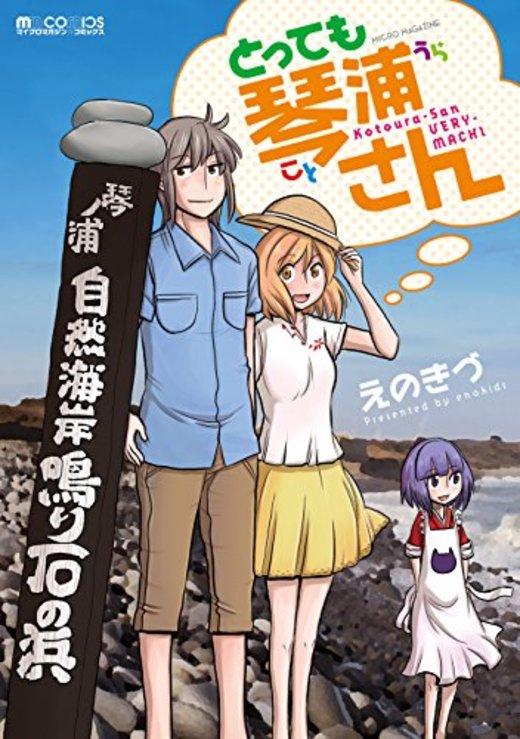 とっても琴浦さん Kotourasan-VERY MACHI- (マイクロマガジン☆コミックス)