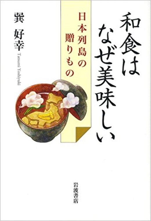 和食はなぜ美味しい――日本列島の贈りもの