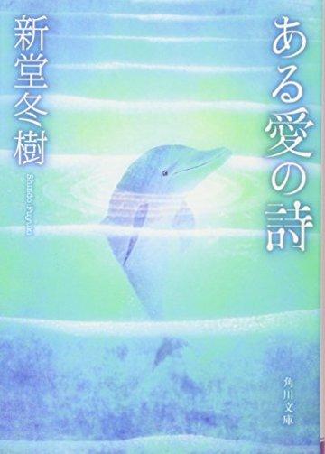 ある愛の詩 (角川文庫)