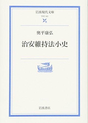 治安維持法小史 (岩波現代文庫)