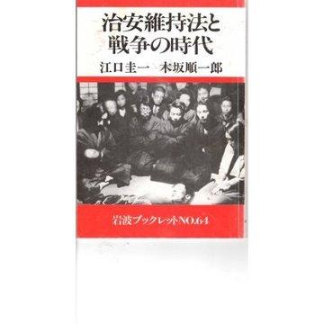 治安維持法と戦争の時代 (岩波ブックレット)