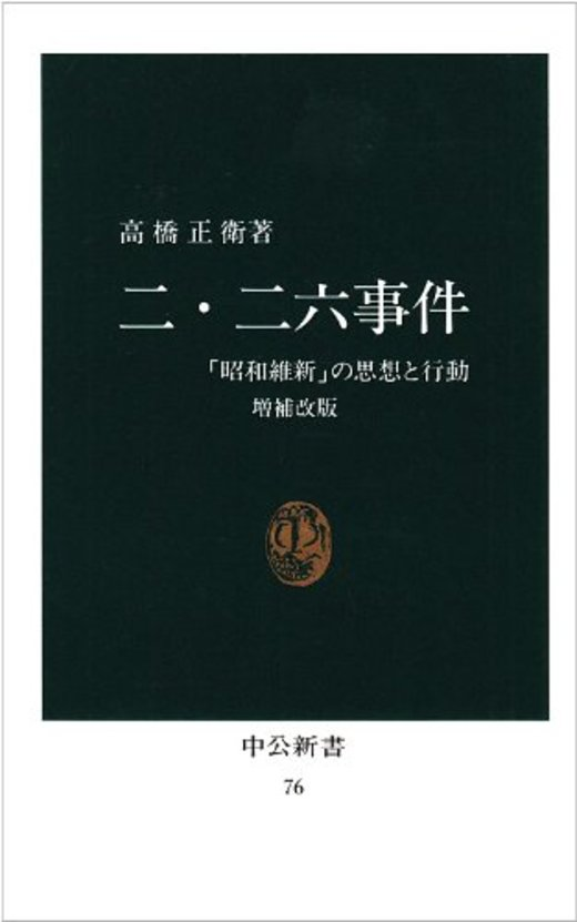 二・二六事件―「昭和維新」の思想と行動 (中公新書)