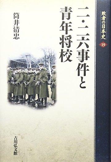二・二六事件と青年将校 (敗者の日本史)