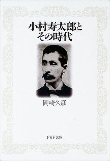 小村寿太郎とその時代 (PHP文庫)