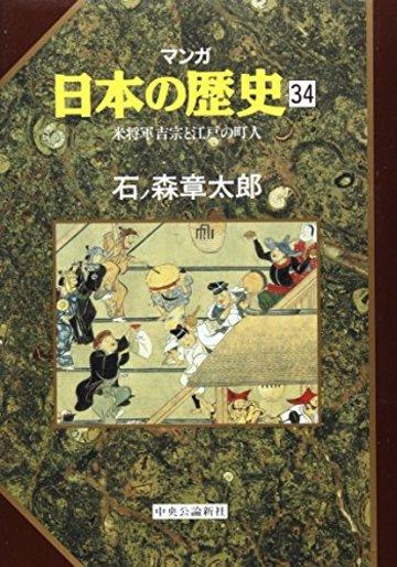 米将軍吉宗と江戸の町人 (マンガ 日本の歴史)