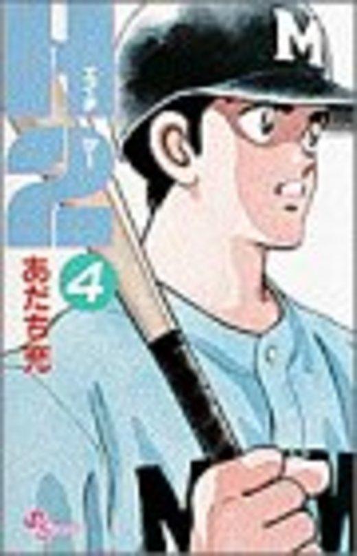 H2 (4) (少年サンデーコミックス)