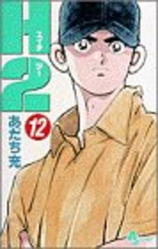 H2 12 (少年サンデーコミックス)