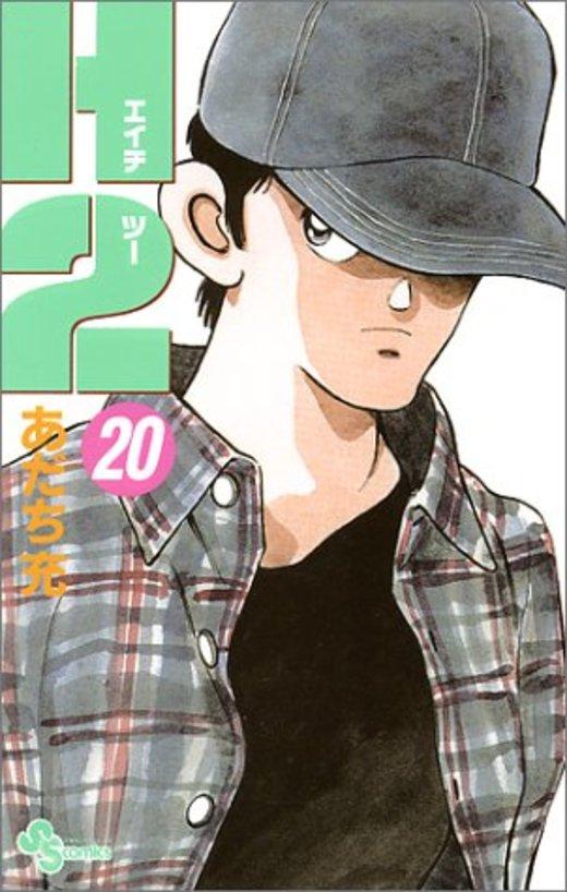 H2 (20) (少年サンデーコミックス)