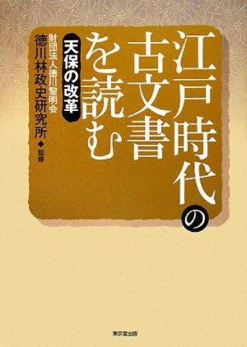 江戸時代の古文書を読む―天保の改革