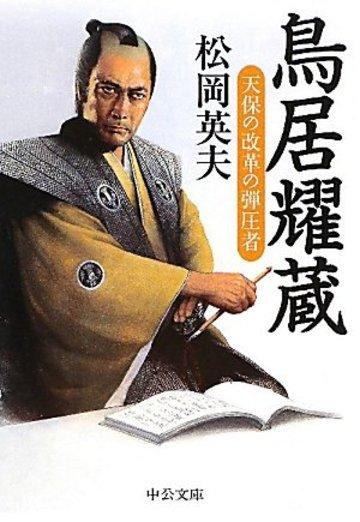 鳥居耀蔵―天保の改革の弾圧者 (中公文庫)