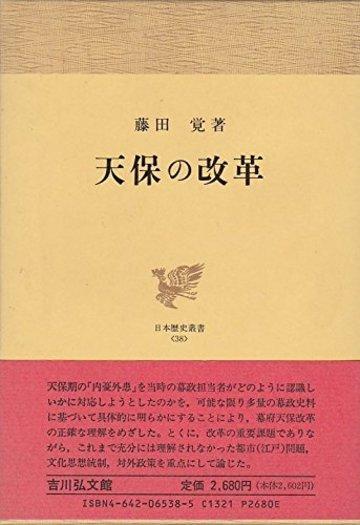天保の改革 (日本歴史叢書)